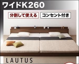 低いベッド通販『将来分割して使える・大型モダンフロアベッド【LAUTUS】ラトゥース』WK260