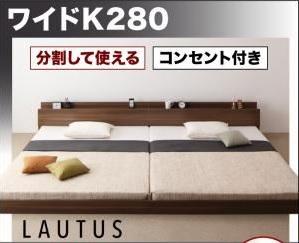 低いベッド通販『将来分割して使える・大型モダンフロアベッド【LAUTUS】ラトゥース』WK280