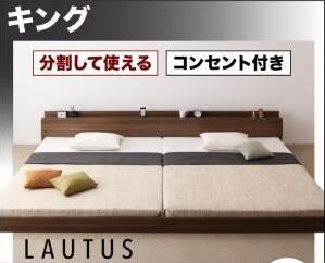 低いベッド通販『将来分割して使える・大型モダンフロアベッド【LAUTUS】ラトゥース』キング