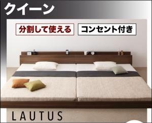 低いベッド通販『将来分割して使える・大型モダンフロアベッド【LAUTUS】ラトゥース』クイーン