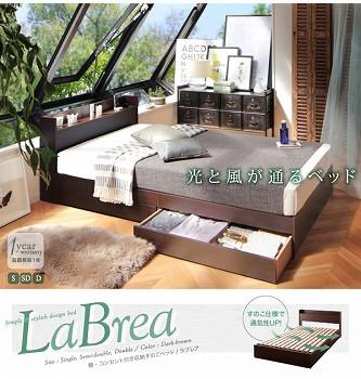 収納ベッドシングル通販 和室に似合うベッド『棚・コンセント付き収納すのこベッド【LaBrea】ラブレア』