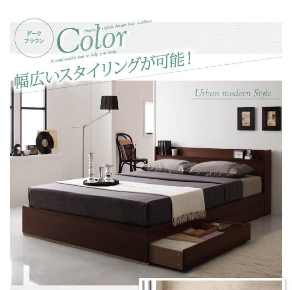 収納ベッドシングル通販 アーバンスタイル収納ベッド『棚・コンセント付き収納すのこベッド【LaBrea】ラブレア』