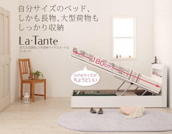 収納ベッドシングル通販 ウレタン塗装仕上げの収納ベッド『ガス圧式跳ね上げ収納ベッドショート丈 【La・Tante】ラ・タンテ』