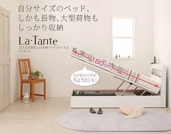 収納ベッドシングル通販 ウレタン塗装収納ベッド『ガス圧式跳ね上げ収納ベッドショート丈 【La・Tante】ラ・タンテ』