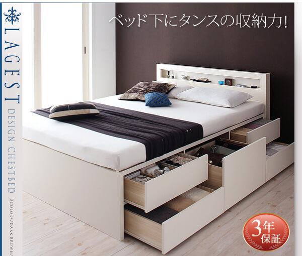 収納ベッドシングル通販 組立設置がある収納ベッド『【Lagest】ラジェスト 棚・コンセント付き収納ベッド(チェストベッド)』