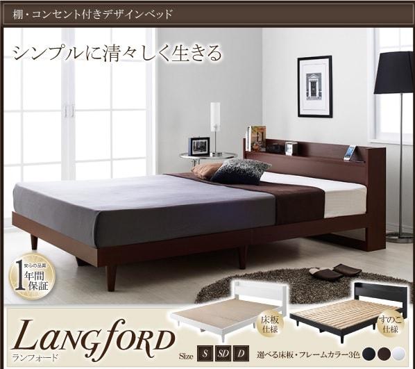 シンプルベッド『棚・コンセント付きデザインベッド【Langford】ランフォード』