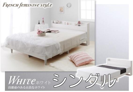 シンプルベッドフレーム通販『棚・コンセント付きデザインベッド【Langford】ランフォードすのこ仕様 シングル ホワイト』