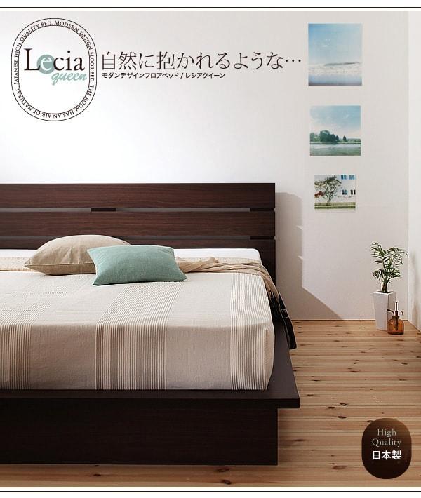 ウォールナットのクイーンサイズのフロアベッド『モダンデザインフロアベッド【Lecia-Queen】レシア・クイーン』