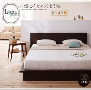 低いベッド通販 布団を敷いて使える低いベッド『モダンデザインフロアベッド【Lecia-Queen】レシア・クイーン』