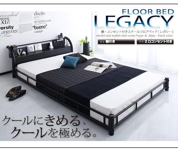 低くてクールでスマートなメタルベッド『棚・コンセント付きスチールフロアベッド【Legacy】レガシー』