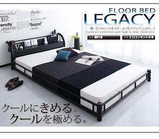 低いベッド通販 棚・コンセント付き低いベッド『棚・コンセント付きスチールフロアベッド【Legacy】レガシー』