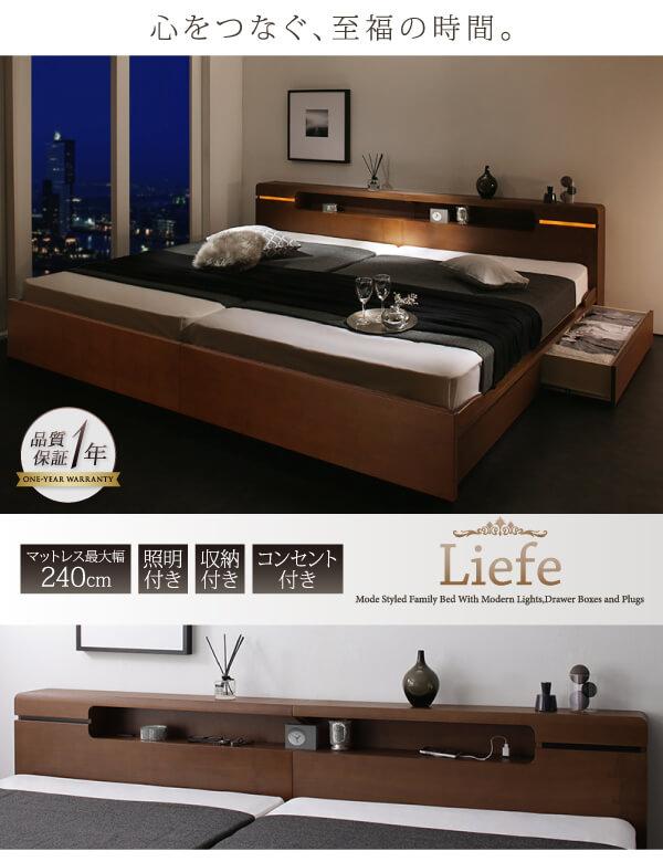 タモ突板のロータイプベッドの収納ベッド『モダンライト・収納・コンセント付高級連結ベッド【Liefe】リーフェ』 width=