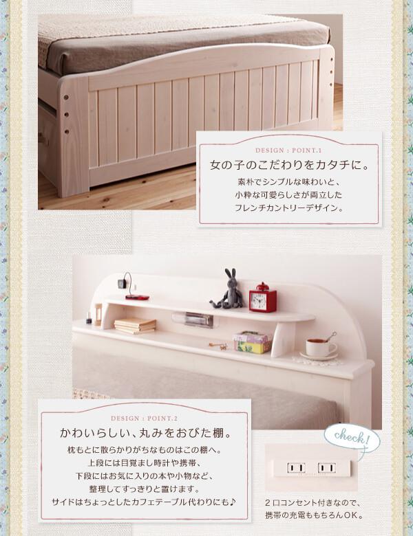 収納ベッドシングル通販 カントリー調収納ベッド『高さが調節できる!照明、宮棚、コンセント付き天然木すのこベッド【Loretta】ロレッタ』