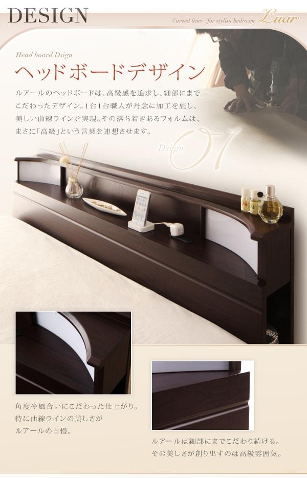 高級収納ベッド『棚・照明・コンセント付き収納ベッド【Luar】ルアール』