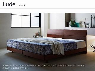 シンプルで個性的な北欧風シンプルベッドフレーム『並べて使える 北欧風 すのこベッド【Lude】ルード』