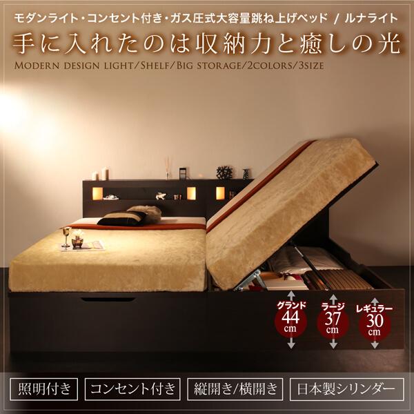 フレームにメーカー保証のある跳ね上げ収納ベッド『モダンライトガス圧式跳ね上げ収納ベッド【Lunalight】ルナライト』