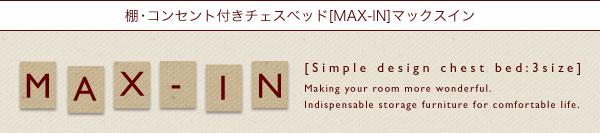 収納ベッドシングル通販『棚・コンセント付きチェストベッド【MAX-IN】マックスイン 』