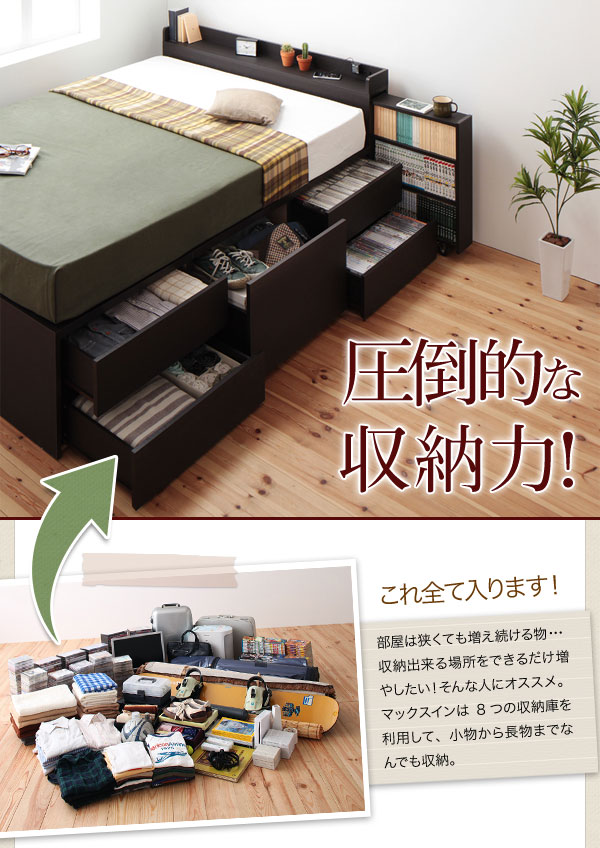 収納ベッドシングル 引出し式大容量収納ベッド『棚・コンセント付きチェストベッド【MAX-IN】マックスイン』
