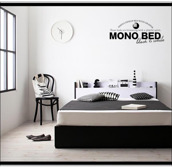 収納ベッドシングル通販 モノトーン収納ベッド『モノトーンモダンデザイン 棚・コンセント付き収納ベッド【MONO-BED】モノ・ベッド』