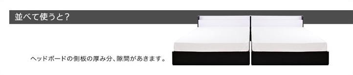 収納ベッドシングル通販 ベッドを2台並べて使う