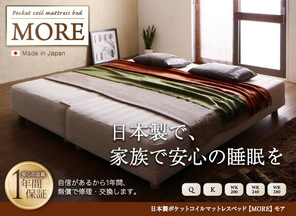 隙間なく並べられるマットレスベッド『日本製ポケットコイルマットレスベッド【MORE】モア 』