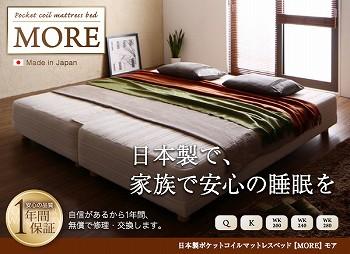 シングルサイズのマットレスベッドを2台並べてる提案『日本製ポケットコイルマットレスベッド【MORE】モア 』