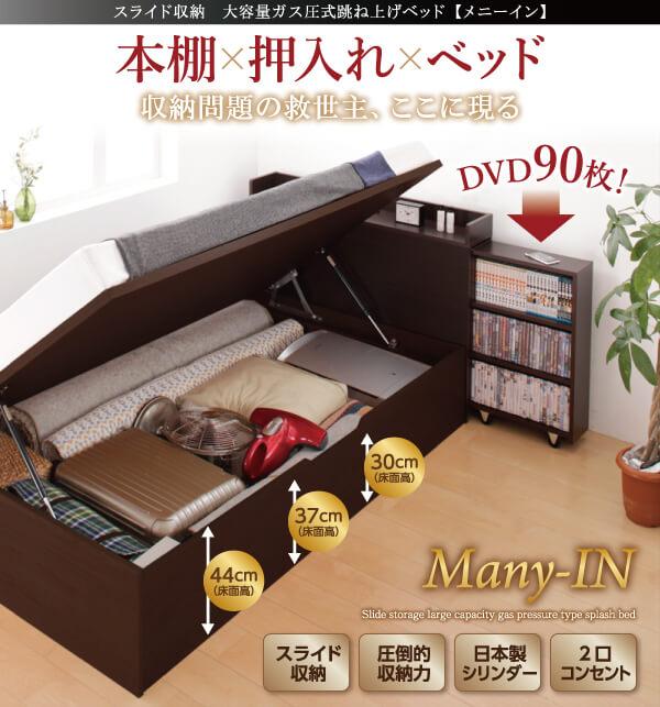 収納ベッドシングル通販 大容量収納ができるガス圧跳ね上げベッド『スライド収納_大容量ガス圧式跳ね上げベッド【Many-IN】メニーイン』