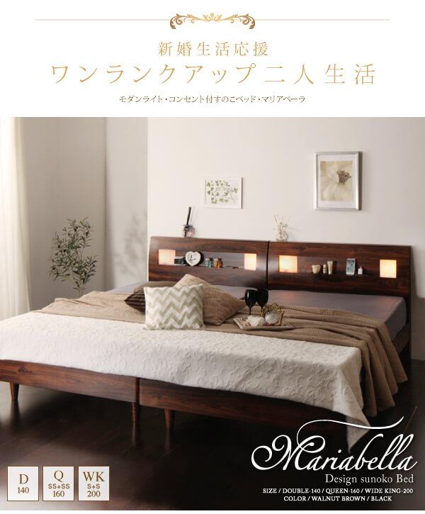 ウォールナットのシンプルベッドフレーム『モダンライト・コンセント付きすのこベッド【Mariabella】マリアベーラ』