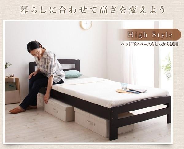 高さの調整できる収納ベッド 2段階調整収納ベッド『高さ調節可能・すのこ収納ベッド【Marone】マローネ』