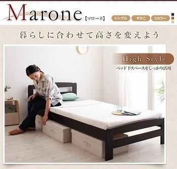収納ベッドシングル通販 シンプル収納ベッド『高さ調節可能・すのこベッド【Marone】マローネ』