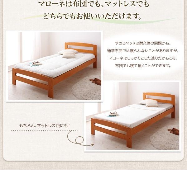 布団が敷ける安くて丈夫なベッド『高さ調節可能・すのこ収納ベッド【Marone】マローネ』