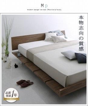 低いベッド通販 布団を敷いて使える低いベッド『モダンデザインローベッド【Masterpiece】マスターピース』