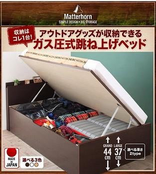 収納ベッドシングル通販 低ホルムアルデヒド建材の収納ベッド『アウトドア収納跳ね上げベッド【Matterhorn】マッターホルン』