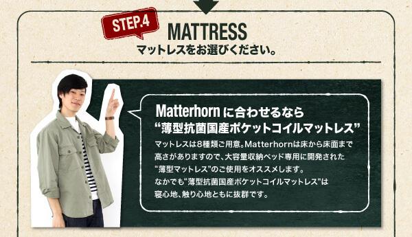 収納ベッドシングル通販『アウトドア収納跳ね上げベッド【Matterhorn】マッターホルン』