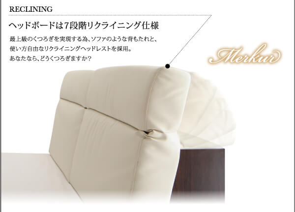 背もたれがあるベッド『リクライニング機能付き・異素材MIXデザインローベッド【Merkur】メルクーア』