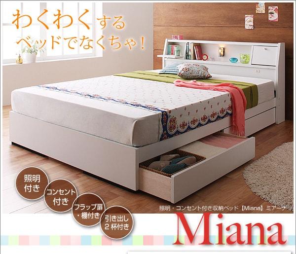お茶のできるフラップテーブル付きのベッド『照明・コンセント付き収納ベッド【Miana】ミアーナ』