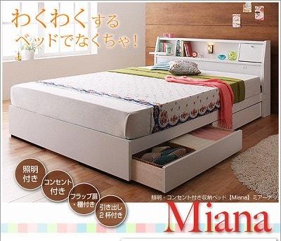 ラテックス入り国産ポケットコイルマットレスとセットのベッド『照明・コンセント付き収納ベッド【Miana】ミアーナ』