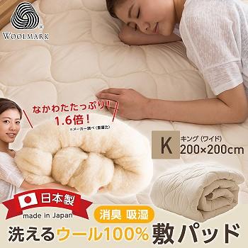 『日本製 なかわた増量ベッドパッド(抗菌 防臭 防ダニ) テイジン マイティトップ(R)2 ECO 高機能綿使用』