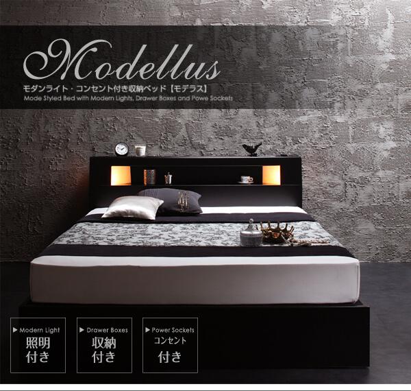 収納ベッドシングル通販 スライドレール付き引出し収納ベッド『モダンライト・コンセント収納付きベッド(スライドレールチェスト) 【Modellus】モデラス 』