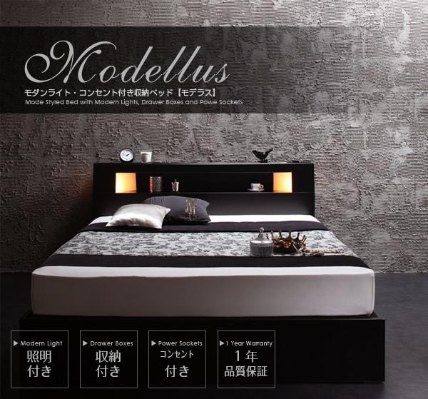 収納ベッドシングル通販 インダストリアル収納ベッド『モダンライト・コンセント収納付きベッド Modellus】モデラス』