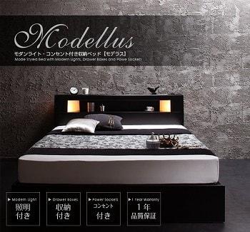 収納ベッドシングル ベッド高がひかくてき低いベッド『【Modellus】モデラス モダンライト・コンセント収納付きベッド』