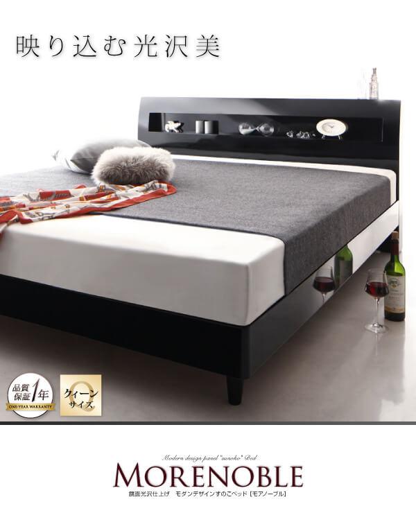 クーンサイズベッド『鏡面光沢仕上げ・モダンデザインすのこベッド【Morenoble】モアノーブル』