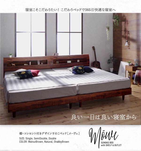 ウォールナットのシンプルベッドフレーム『棚・コンセント付デザインすのこベッド【Mowe】メーヴェ』