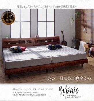 ウォールナット柄のシンプルベッドフレーム『棚・コンセント付デザインすのこベッド【Mowe】メーヴェ』