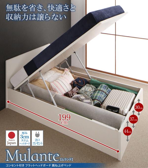 コンセント付き_フラットヘッドボード_跳ね上げベッド【Mulante】ムランテ