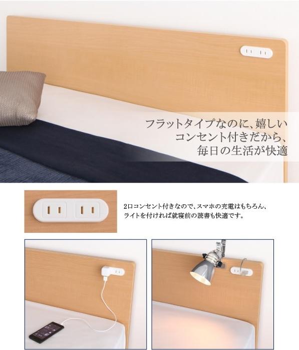 コンセント付きのフラットパネルベッド
