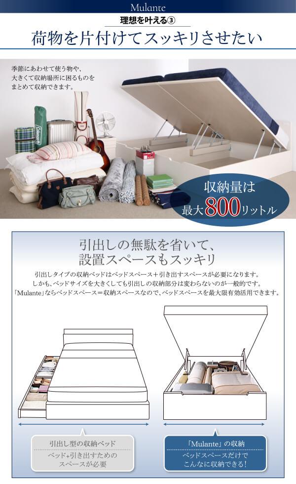 狭い部屋における宮棚なしの大容量収納ベッド『コンセント付き_フラットヘッドボード_跳ね上げベッド【Mulante】ムランテ』