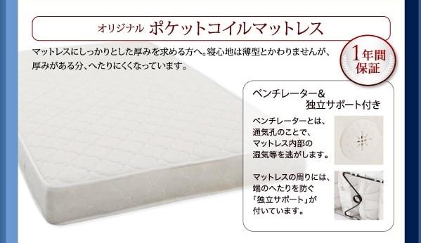 収納ベッドシングル通販 オリジナルポケットコイルマットレス