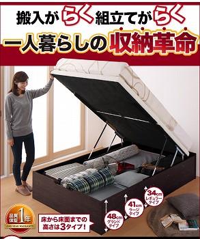 収納ベッドシングル通販 跳ね上げすのこ収納ベッド『簡単組立・らくらく搬入_ガス圧式大容量跳ね上げベッド【Mysel】マイセル』