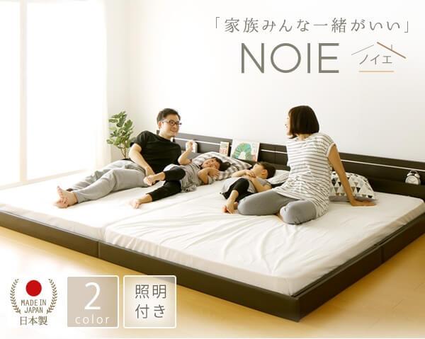10cm単位で広さを選べるベッド『日本製 フロアベッド 照明付き 連結ベッド【NOIE】ノイエ』